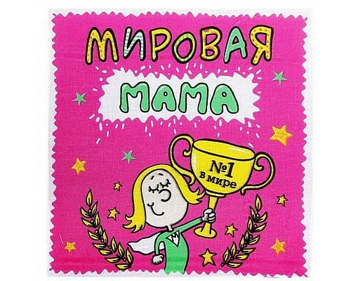 """Носовой платочек  """"Мировая мама"""""""